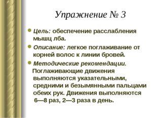 Упражнение № 3 Цель: обеспечение расслабления мышц лба. Описание: легкое погл