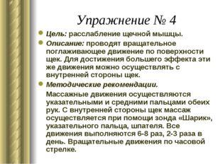 Упражнение № 4 Цель: расслабление щечной мышцы. Описание: проводят вращательн