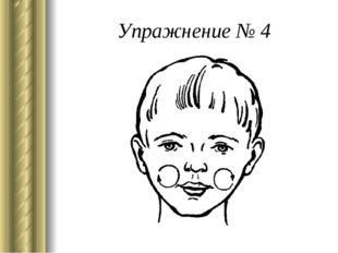 Упражнение № 4