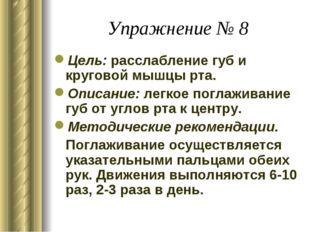 Упражнение № 8 Цель: расслабление губ и круговой мышцы рта. Описание: легкое