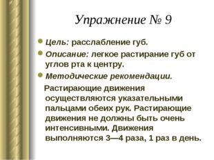 Упражнение № 9 Цель: расслабление губ. Описание: легкое растирание губ от угл