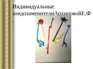 Индивидуальные зондозаменителиАрхиповойЕ.Ф.
