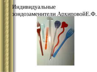 Индивидуальные зондозаменители АрхиповойЕ.Ф.