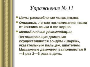 Упражнение № 11 Цель: расслабление мышц языка. Описание: легкое поглаживание