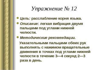 Упражнение № 12 Цель: расслабление корня языка. Описание: легкая вибрация дву