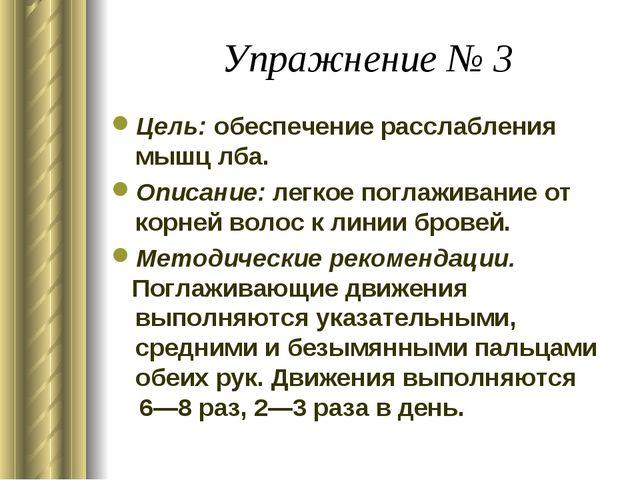 Упражнение № 3 Цель: обеспечение расслабления мышц лба. Описание: легкое погл...