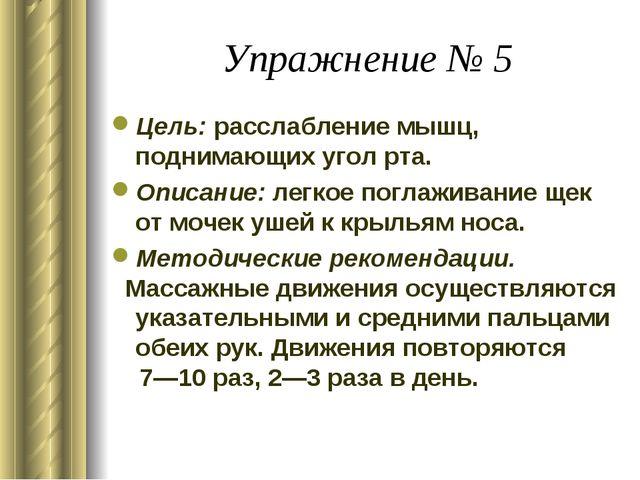 Упражнение № 5 Цель: расслабление мышц, поднимающих угол рта. Описание: легко...