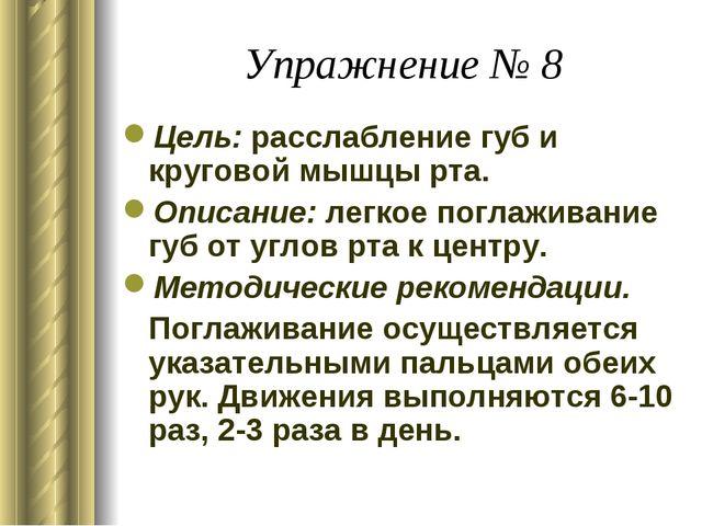 Упражнение № 8 Цель: расслабление губ и круговой мышцы рта. Описание: легкое...