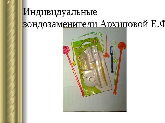 Индивидуальные зондозаменители Архиповой Е.Ф.