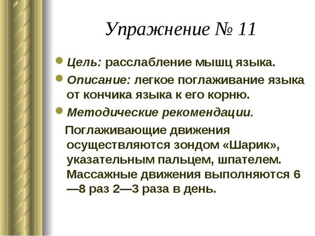 Упражнение № 11 Цель: расслабление мышц языка. Описание: легкое поглаживание...