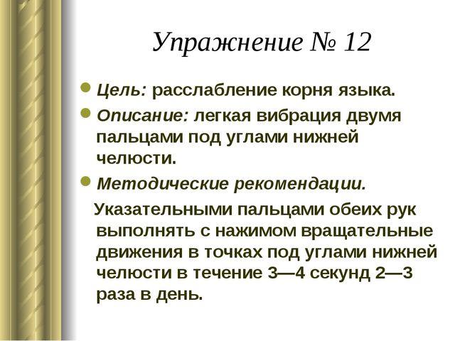 Упражнение № 12 Цель: расслабление корня языка. Описание: легкая вибрация дву...