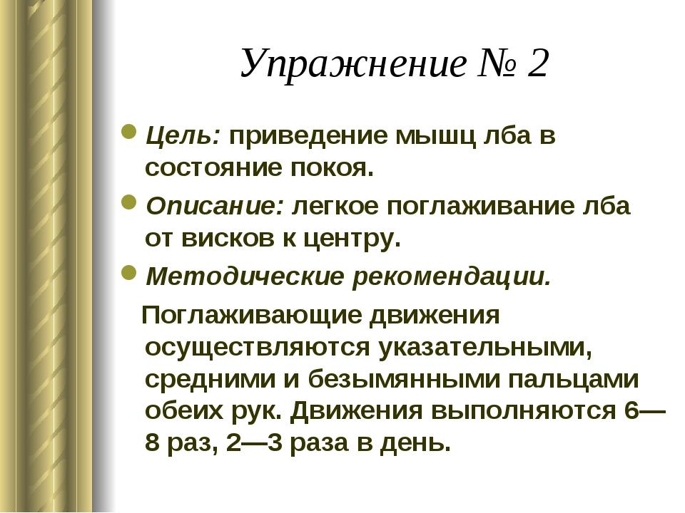 Упражнение № 2 Цель: приведение мышц лба в состояние покоя. Описание: легкое...
