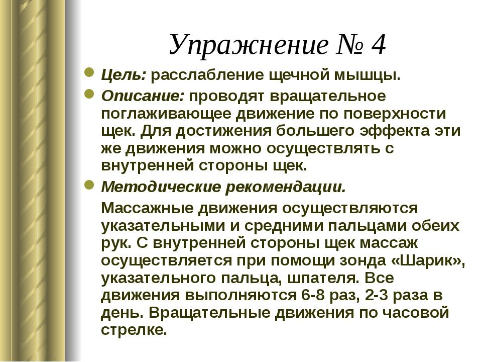 Упражнение № 4 Цель: расслабление щечной мышцы. Описание: проводят вращательн...