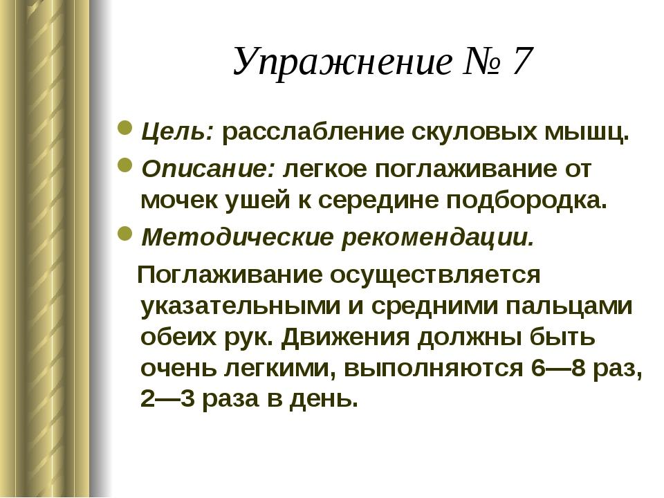 Упражнение № 7 Цель: расслабление скуловых мышц. Описание: легкое поглаживани...