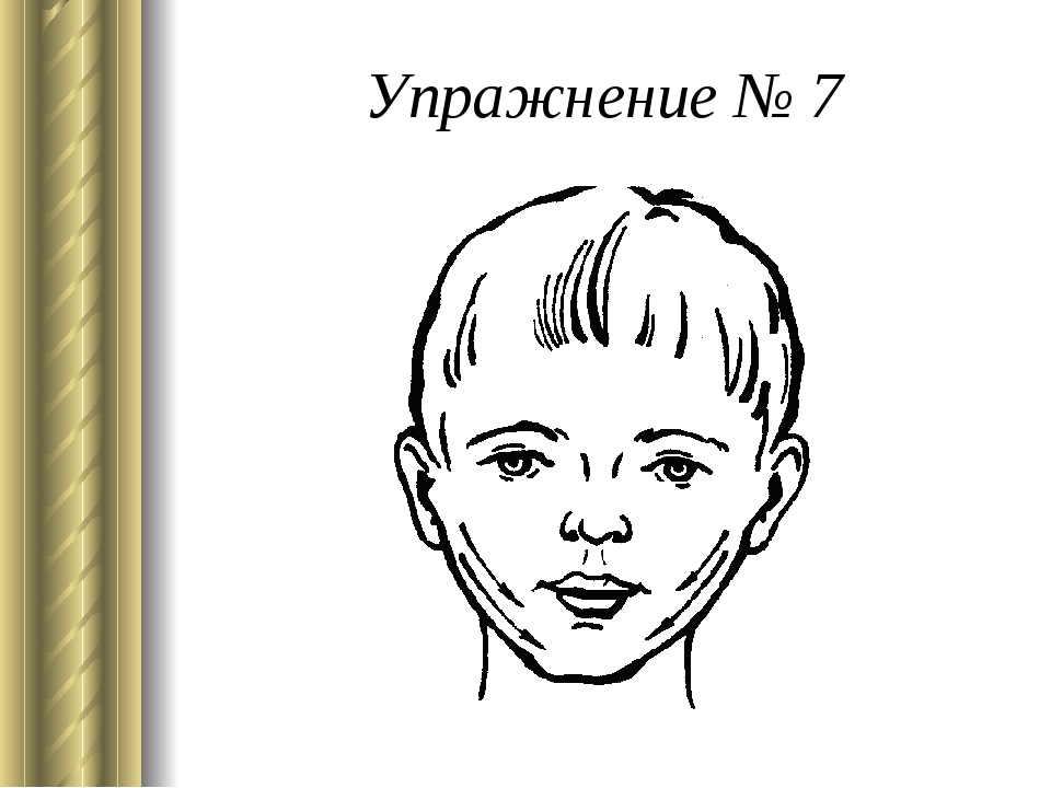 Упражнение № 7