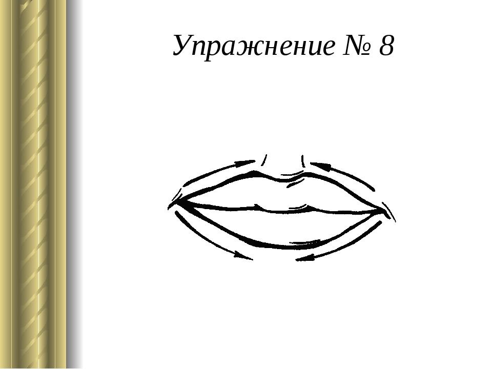 Упражнение № 8