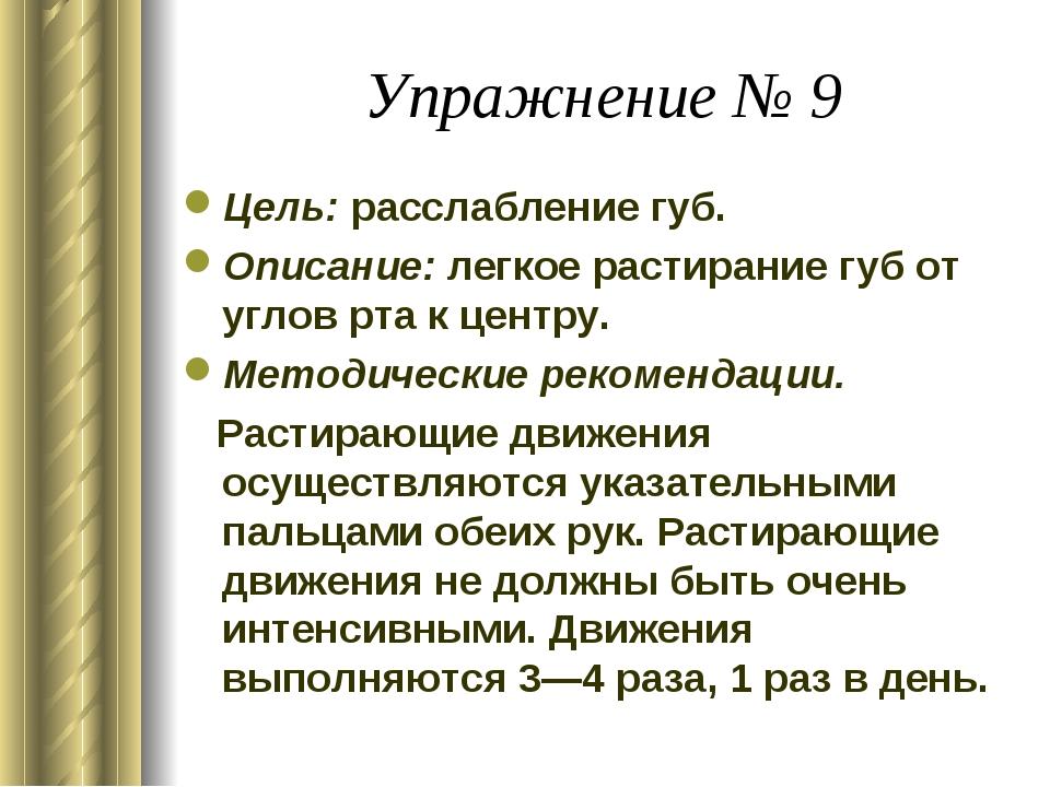 Упражнение № 9 Цель: расслабление губ. Описание: легкое растирание губ от угл...