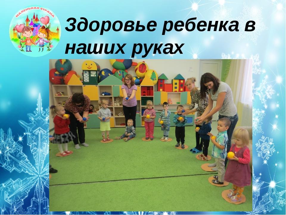Здоровье ребенка в наших руках