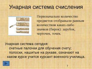 Унарная система счисления Первоначально количество предметов отображали равны