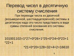 Перевод чисел в десятичную систему счисления При переводе числа из двоичной (