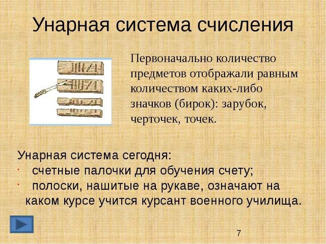 Унарная система счисления Первоначально количество предметов отображали равны...