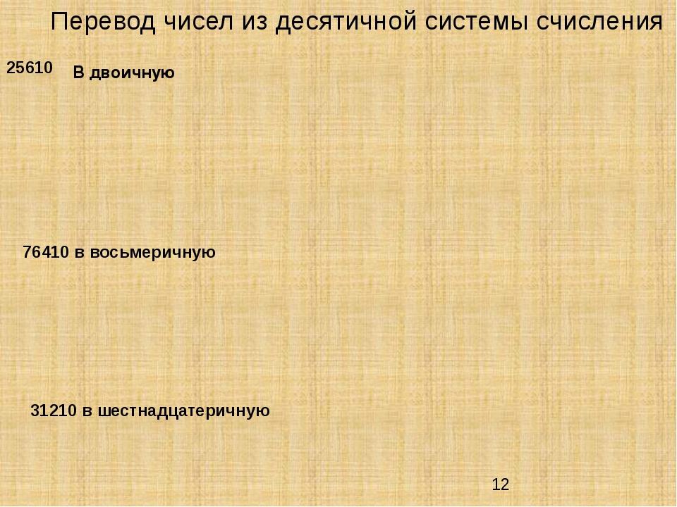 Перевод чисел из десятичной системы счисления 25610 76410в восьмеричную В д...