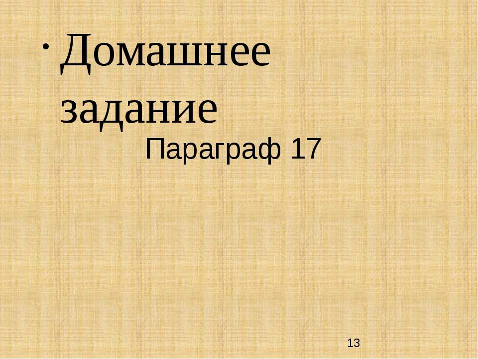 Параграф 17 Домашнее задание