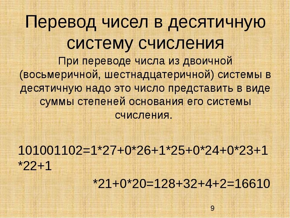 Перевод чисел в десятичную систему счисления При переводе числа из двоичной (...
