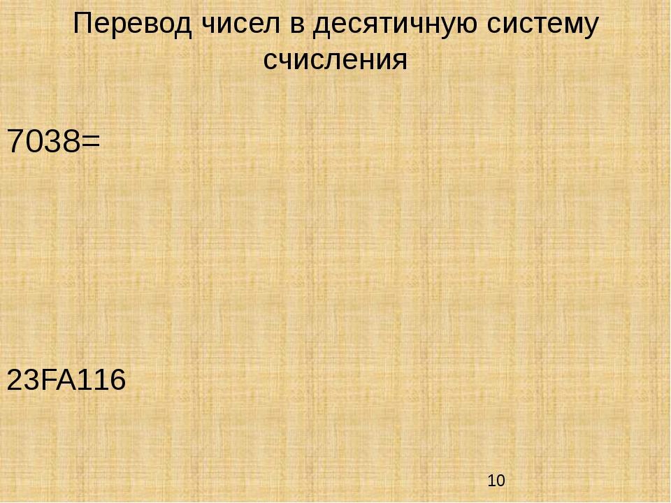 7038= 23FA116 Перевод чисел в десятичную систему счисления