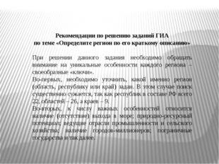Рекомендации по решению заданий ГИА по теме «Определите регион по его кратком
