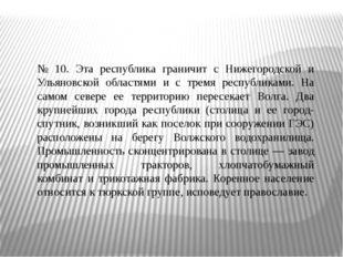 № 10. Эта республика граничит с Нижегородской и Ульяновской областями и с тре