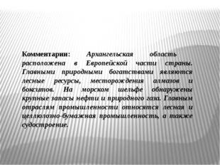 Комментарии: Архангельская область расположена в Европейской части страны. Гл