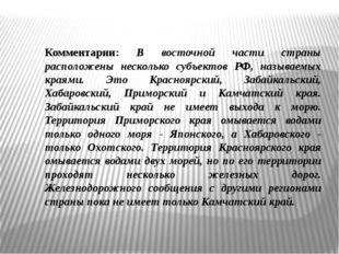 Комментарии: В восточной части страны расположены несколько субъектов РФ, наз