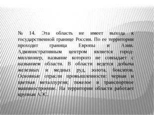№ 14. Эта область не имеет выхода к государственной границе России. По ее тер