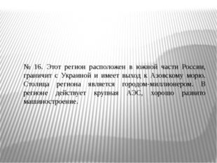 № 16. Этот регион расположен в южной части России, граничит с Украиной и имее