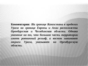 Комментарии: На границе Казахстана в пределах Урала на границе Европы и Азии