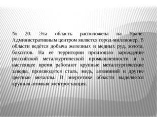 № 20. Эта область расположена на Урале. Административным центром является гор