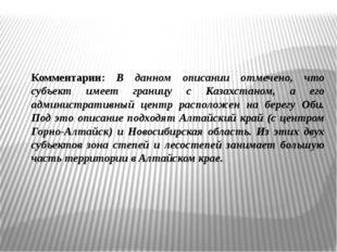 Комментарии: В данном описании отмечено, что субъект имеет границу с Казахста