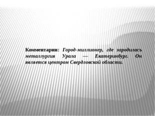 Комментарии: Город-миллионер, где зародилась металлургия Урала — Екатеринбург