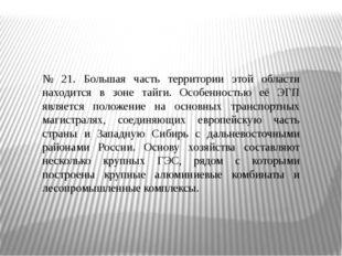 № 21. Большая часть территории этой области находится в зоне тайги. Особеннос