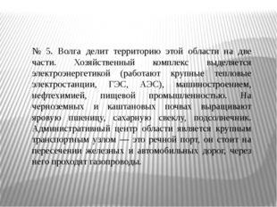 № 5. Волга делит территорию этой области на две части. Хозяйственный комплекс