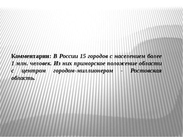 Комментарии: В России 15 городов с населением более 1 млн. человек. Из них пр...