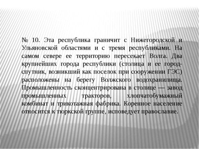 № 10. Эта республика граничит с Нижегородской и Ульяновской областями и с тре...