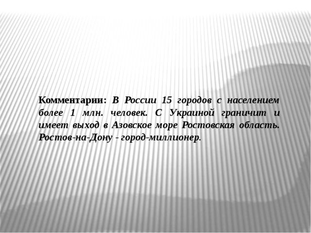 Комментарии: В России 15 городов с населением более 1 млн. человек. С Украино...