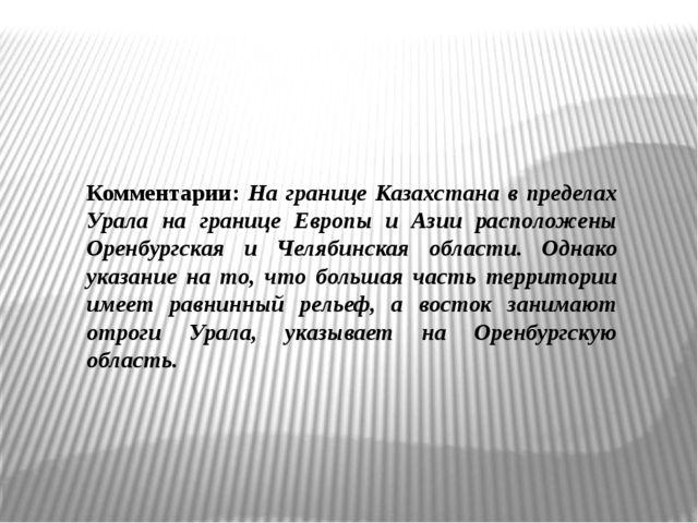 Комментарии: На границе Казахстана в пределах Урала на границе Европы и Азии...