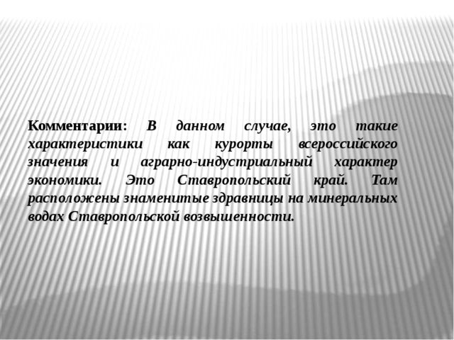 Комментарии: В данном случае, это такие характеристики как курорты всероссийс...