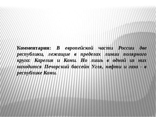 Комментарии: В европейской части России две республики, лежащие в пределах ли...