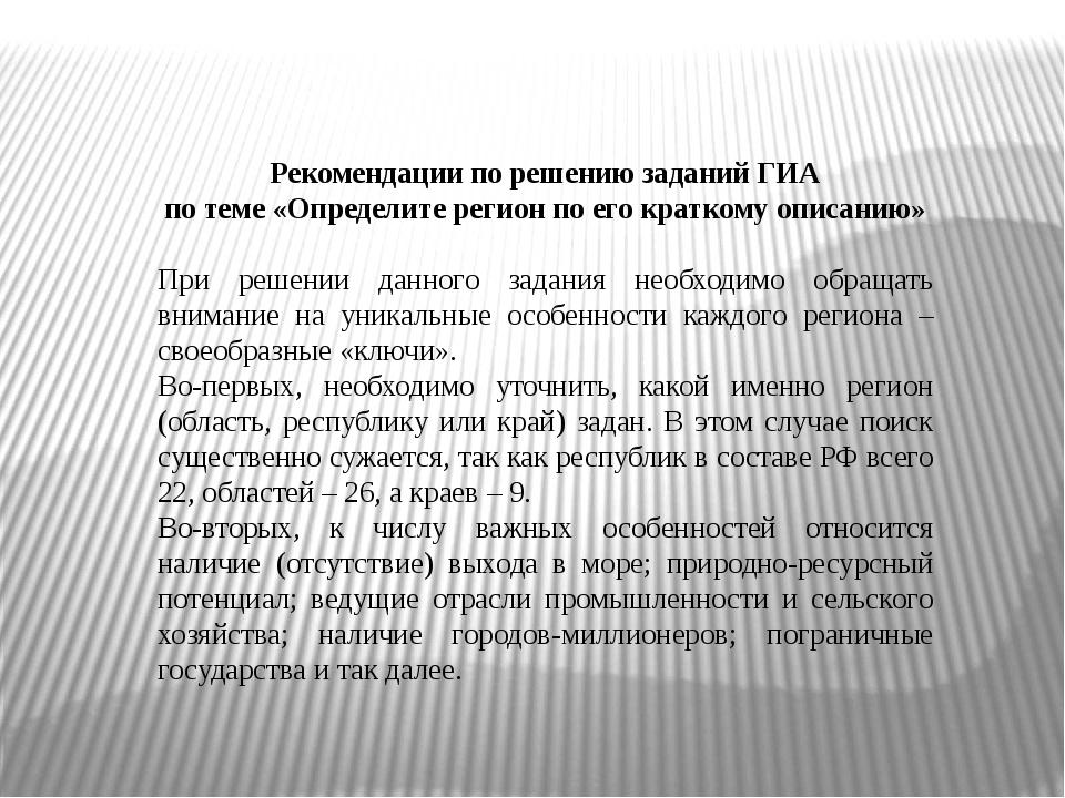 Рекомендации по решению заданий ГИА по теме «Определите регион по его кратком...