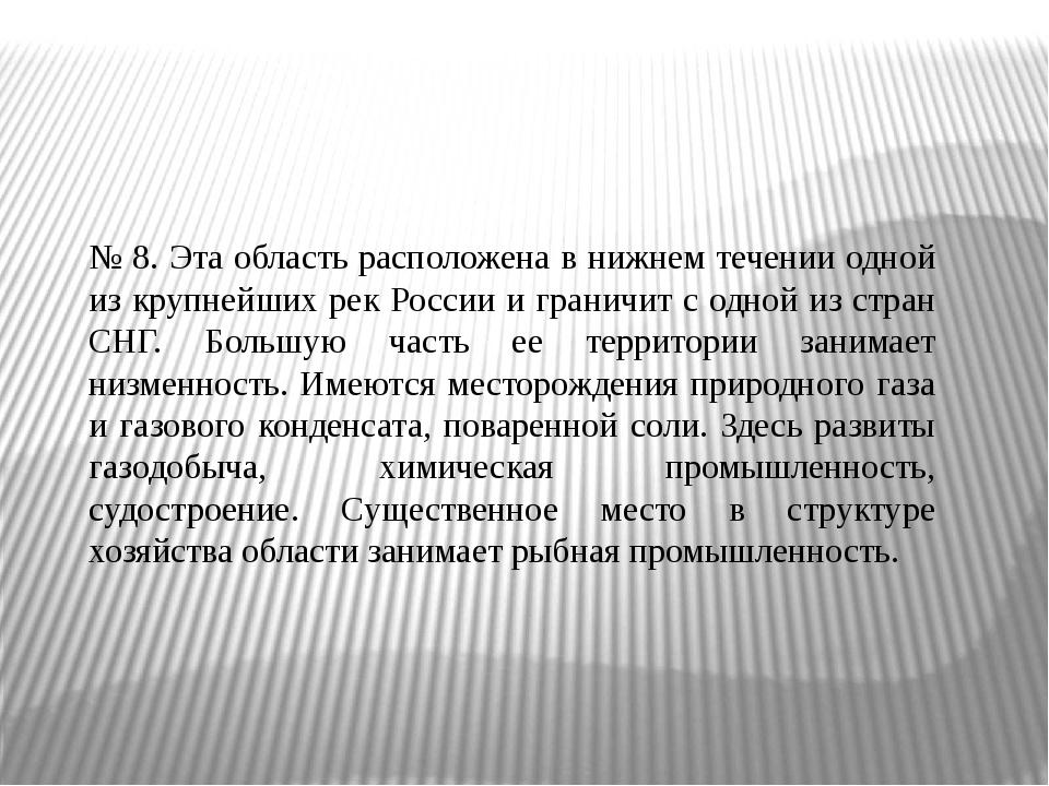 № 8. Эта область расположена в нижнем течении одной из крупнейших рек России...