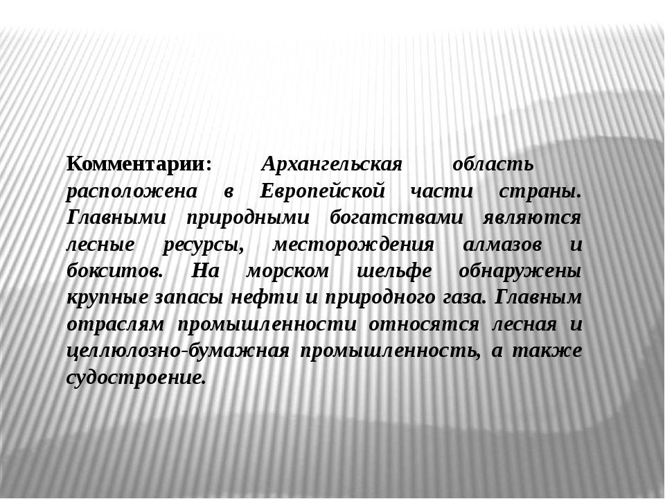 Комментарии: Архангельская область расположена в Европейской части страны. Гл...